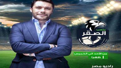 Photo of مفاجأت في أولي حلقات برنامح «ملعب الصقر» على راديو مصر